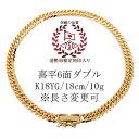 25日限定【ポイント5倍】 喜平ブレスレット 18金 10g 18cm ダブル 喜平 メンズ ブレス