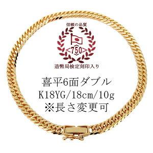喜平ブレスレット 18金 10g 18cm ダブル 喜平 メンズ ブレス