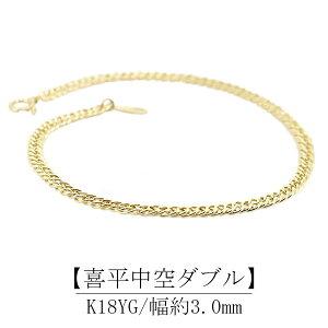 喜平ブレスレット メンズ k18 中空 ダブル 喜平 チェーン 3.0mm