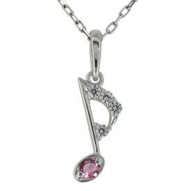 ネックレス 音符 ピンクトルマリン シルバー レディースペンダント 母の日 プレゼント