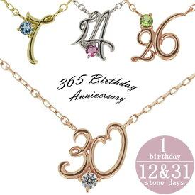 【ポイント5倍】24日20時から レディース ネックレス ナンバー 誕生日 数字 誕生石 記念日 ペンダント 出産祝い 結婚祝い プレゼント K10