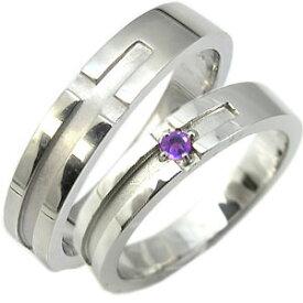 結婚指輪・アメジスト・リング・クロスリング・k18ゴールド・マリッジリング