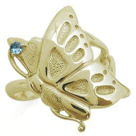 10金 指輪 ブルートパーズ 蝶 バタフライリング