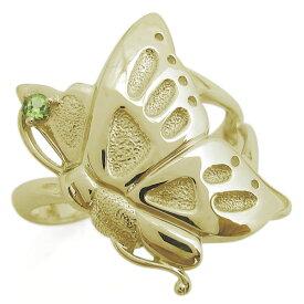 10金 指輪 ペリドット 蝶 バタフライリング