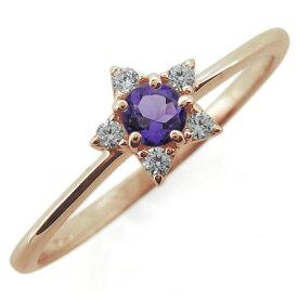 【ポイント5倍】18金 アメジストリング スター 星 2月誕生石 婚約指輪