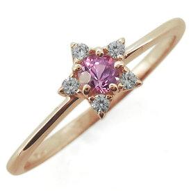 【ポイント5倍】18金 ピンクサファイアリング スター 星 9月誕生石 婚約指輪