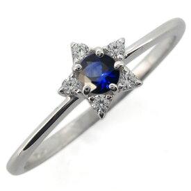【ポイント5倍】プラチナ 星 レディースリング サファイア 婚約指輪 スターリング クリスマス プレゼント