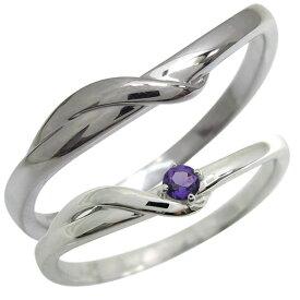 マリッジリング・結婚指輪・シルバー・ペア・指輪・アメジスト・2月誕生石・安い