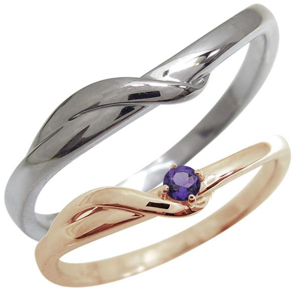 結婚指輪・ペアリング・2本セット・ピンクゴールド・18金・プレゼント・アメジスト