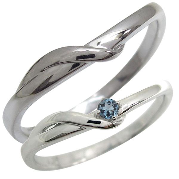 マリッジリング・結婚指輪・シルバー・ペア・指輪・アクアマリンサンタマリア・3月誕生石・安い