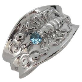 メンズ 指輪 プラチナ さそり サソリ 11月誕生石 ブルートパーズ リング