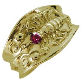 指輪 メンズ 18金 ゴールド サソリリング 天然石 蠍 スコーピオン