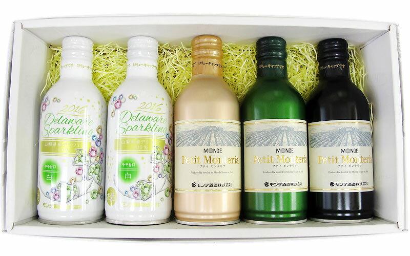 缶ワインセット 5本入り 赤 白 スパークリング ワイン 山梨 モンデ酒造 期間限定 ギフト プレゼント