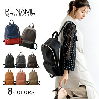 2014 leather pretty woman lovely mature high school student casual large-capacity fashion trip Rakuten birthday present] spring and summer for simple rucksack [H type rucksack rucksack Mothers bag mom bag one shoulder bag lady womens 2way attending schoo