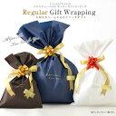 ラッピング プレゼント ギフト リボン 祝い おしゃれ かわいい りぼん 包装 箱 ボックス 袋 ギフトラッピング バース…