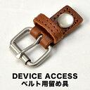 【部品販売】DEVICE Access シリーズ ベルト金具【ラッピング対象外】【送料無料対象外】 532P17Sep16