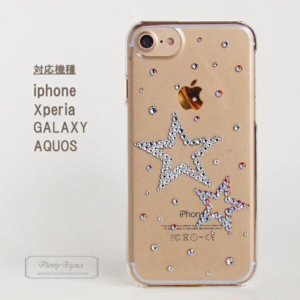 【メール便OK】iPhone7iPhone6/6sXperiaZ5/Z4/Z3ハートor星のデコケーススワロフスキーWハートWスタースマホケースジュエリーデザインSH-03GSH-04HSO-03GSC-05GSC-04GiPhone5/5sXperaXXperaXZ他