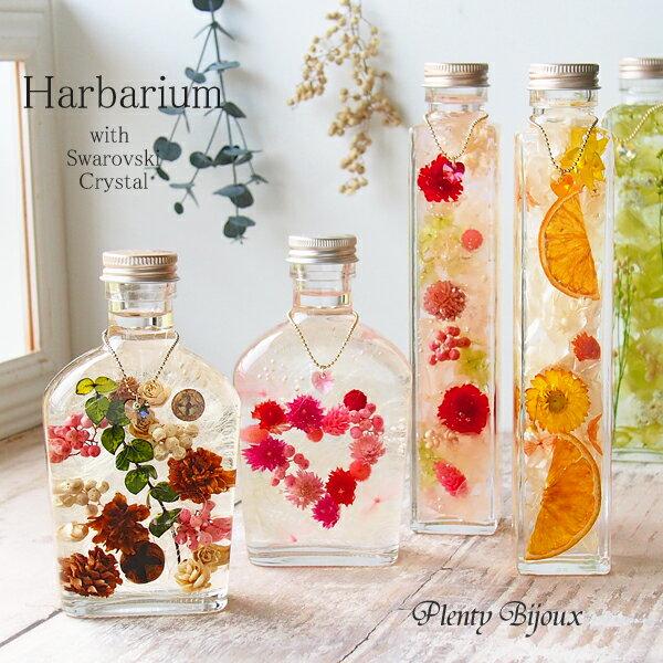 ハーバリウム Herbarium 誕生日 プレゼント 女性 新築祝い スワロフスキー ハートチャーム付 10種から選べる 植物標本 プリザーブド ドライフラワー 雑貨 専用ボックス付