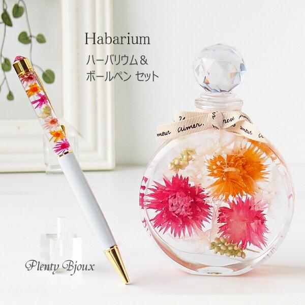 ハーバリウム 花 ギフト ハーバリウムとハーバリウムボールペン セット プリザーブド ドライフラワー 雑貨 専用ボックス付