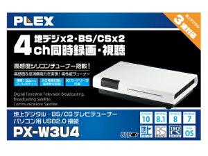 【新品】プレクスUSB接続対応4チャンネル同時録画・視聴地上デジタル・BS/CS3波対応パソコン用テレビチューナーPX-W3U4