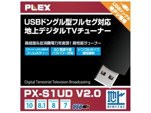【新品】プレクスUSB接続地上デジタル対応ドングル型テレビチューナーPX-S1UDV2.0