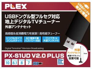 【新品】プレクスUSB接続地上デジタル対応ドングル型テレビチューナー外部アンテナセットPX-S1UDV2.0Plus