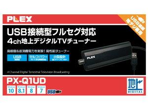 【新品】プレクスUSB接続型古瀬具対応4ch地上デジタルドングル型テレビチューナーPX-Q1UD