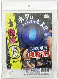 アーテックこれで君も 捜査官 ! 指紋採取 キット 55816 科学 研究 学習 夏休みの課題 に最適 学校教材 教育玩具