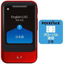 ソースネクスト 通訳+カメラ翻訳 POCKETALK ポケトーク S(グローバル通信2年付き)レッド PTSGR SOURCENEXT 翻訳機 74言語 対応
