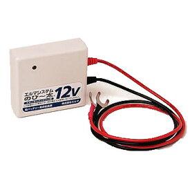 【燃費向上】 エルマシステム バッテリー 寿命延命装置 12V 鉛バッテリースターター用 のび〜太12 NN-12 2000cc以上車両用 カーバッテリー バイクバッテリー