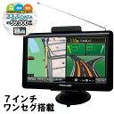 カイホウジャパン 7インチ ワンセグ TV チューナー 付き カー ナビゲーション TNK-761DT ポータブル カーナビ 車載 る…