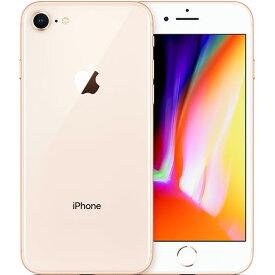 アップル iPhone8 SIMフリー A1906 64GB ゴールド 【厳選中古】 スマホ スマートフォン 本体 Apple