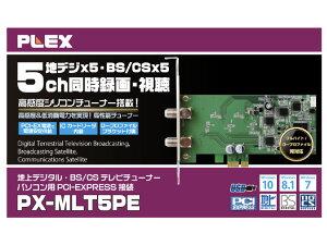 プレクスPCI-Express接続対応5チャンネル同時録画・視聴地上デジタル・BS/CS3波対応パソコン用5チャンネルマルチTVチューナーPX-MLT5PE
