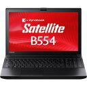 東芝 dynabook Satellite B554/U ( PB554UEMFR7HA81 ) Windows7 Pro Core i5 15.6インチ メモリ 4GB HDD 750GB DVDマ