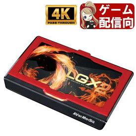 ゲームキャプチャーボックス 4Kパススルー & 録画 対応 AVerMedia Live Gamer EXTREME 2 GC550 PLUS Windows 対応 HDMI YOUTUBE ニコニコ動画 などで 実況 PlayStation 5 / PS5 / 4 / PS4 / Nintendo Switch / Xbox One / PC OBS 対応