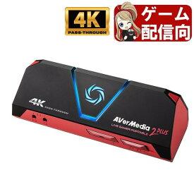 AVerMedia PCレス録画対応 Live Gamer Portable 2 PLUS AVT-C878 PLUS 4Kパススルー 対応 キャプチャーデバイス Windows & Mac 両対応 HDMI YOUTUBE ニコニコ動画 などで 実況 PlayStation 5 / PS5 / 4 / PS4 / Nintendo Switch / Xbox One / PC microSD 対応