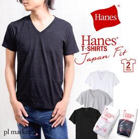 ヘインズ Tシャツ Hanes パックT Tシャツ 半袖 インナー 白 ホワイト グレー 黒 ブラック コットン 無地 シンプル Vネック 2枚組 メンズ ウィメンズ レディース Hanes /HanesJapan 2P ジャパンフィット コットン100%