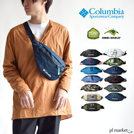コロンビア Columbia ウエストバッグ メンズ レディース COLUMBIA Price Stream Hip Bag ウエストポーチ ショルダーバッグ ヒップバッグ 斜め掛けバッグ 軽量 大容量 おしゃれ アウトドア スポーツ USA ブランド 黒 ブラック 紺 ネイビー 迷彩 カモ PU8235