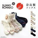 サニーノマド SUNNY NOMADO 靴下 日本製 TMSO-0021 | ソックス 綿 コットン 麻 HEMP ヘンプ 夏 涼しい 冬 暖かい 脱げない おしゃれ かっこいい アウトドア 白 ホワイト オフホワイト 黒 ブラック ベージュ サンダル 丈夫 厚手 くつ下 くつした 無地 シンプル ギフト SS21