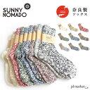 サニーノマド 靴下 SUNNY NOMADO 靴下 日本製 TMSO-001|ソックス 綿 コットン 麻 HEMP ヘンプ 夏 涼しい 冬 暖かい 脱…