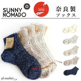 サニーノマド SUNNY NOMADO 靴下 日本製 TMSO-002| ソックス 綿 コットン 麻 HEMP ヘンプ 夏 涼しい 冬 暖かい 脱げない おしゃれ かっこいい アウトドア 白 ホワイト オフホワイト 黒 ブラック ベージュ サンダル 丈夫 厚手 くつ下 くつした 無地 シンプル ギフト