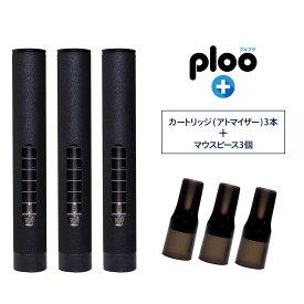 【誕生祭セール中】プルームテック 互換 カートリッジ アトマイザー 3本セット 再生 電子タバコ たばこカプセル対応 マウスピース マウスキャップ 3個付き