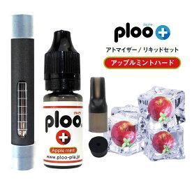 プルームテック 互換 カートリッジ アトマイザー リキッドセット アップルミント 再生 電子タバコ たばこカプセル 対応 マウスピース マウスキャップ付き