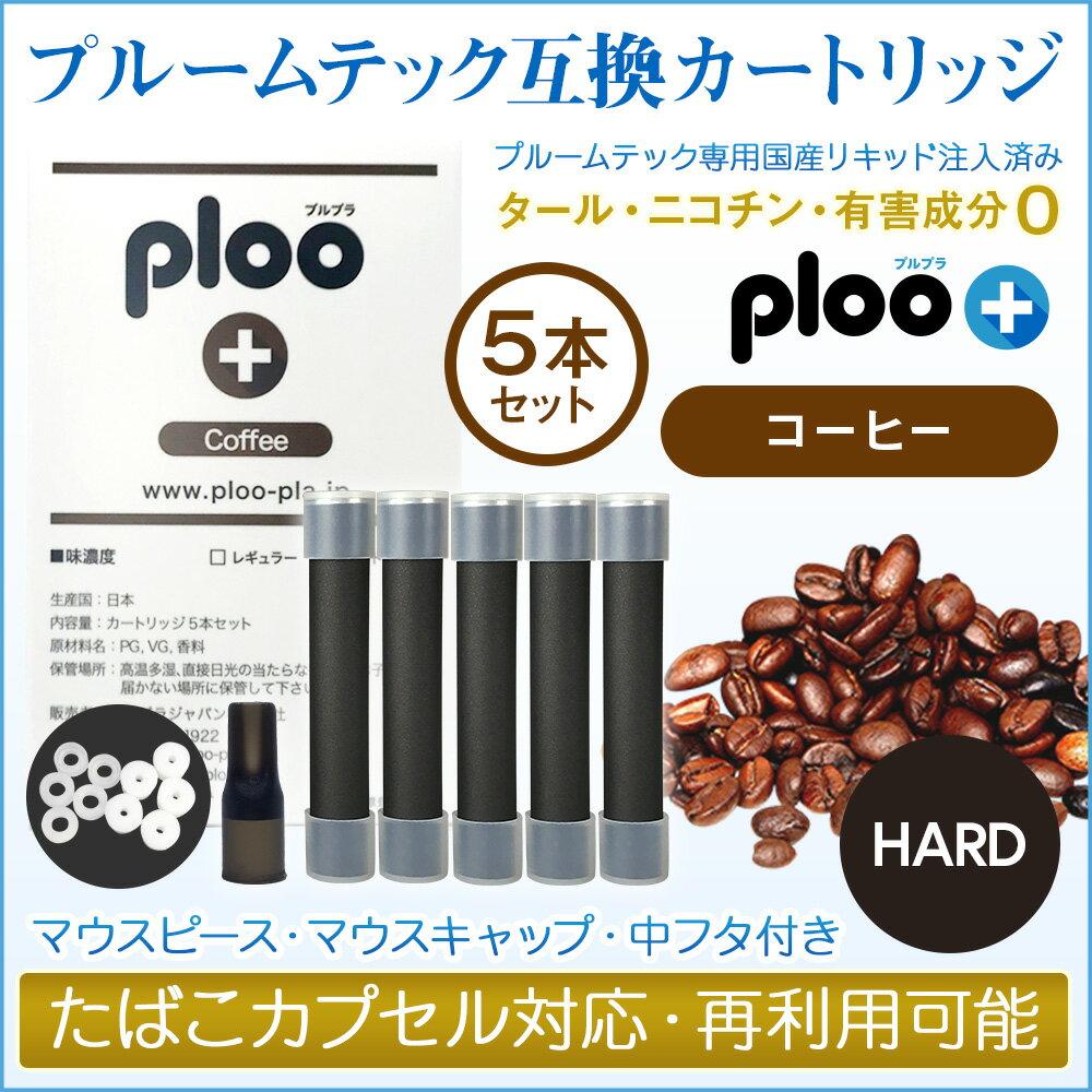 ploo+ プルームテック 互換 カートリッジ 国産 リキッド コーヒー ハード 5本セット マウスピース付き タバコカプセル装着 再利用可
