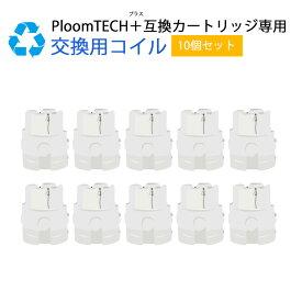 プルームテック プラス カートリッジ ploom tech + 互換 アトマイザー 最新型互換カートリッジ 交換用コイル(一体型)10個セット