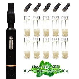 プルームテックプラス 互換 カートリッジ Ploom TECH + メンソール 10本セット 再生 電子タバコ たばこカプセル対応 マウスピース 5個付き
