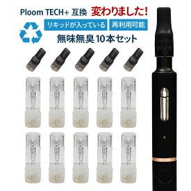 プルームテックプラス 互換 カートリッジ Ploom TECH + 無味無臭 無香料 リキッド入り 10本セット 再生 電子タバコ たばこカプセル対応 マウスピース 5個付き リキッド補填可能