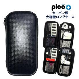 ploo+ プルームテック プラス ploom S アイコス グロー VAPE等 大容量 ロング ケース 大 PUレザー カーボン調 レイアウト日本仕様