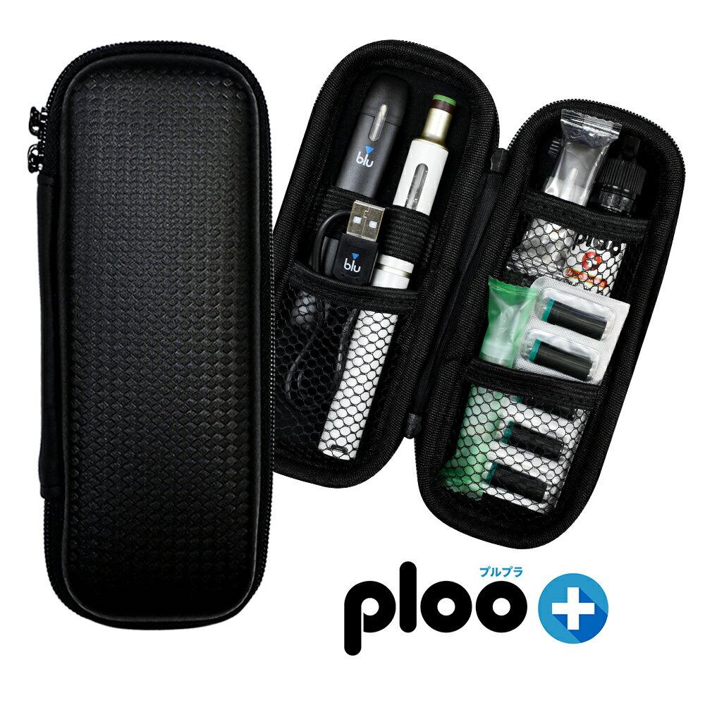 プルームテック ケース Ploom TECH 新デザイン ロングタイプ スリム コンパクト 大容量 バッテリー対応 マウスピースを装着したまま3本収納 VAPE等使用可 こだわり カーボン調 ポケットに入る