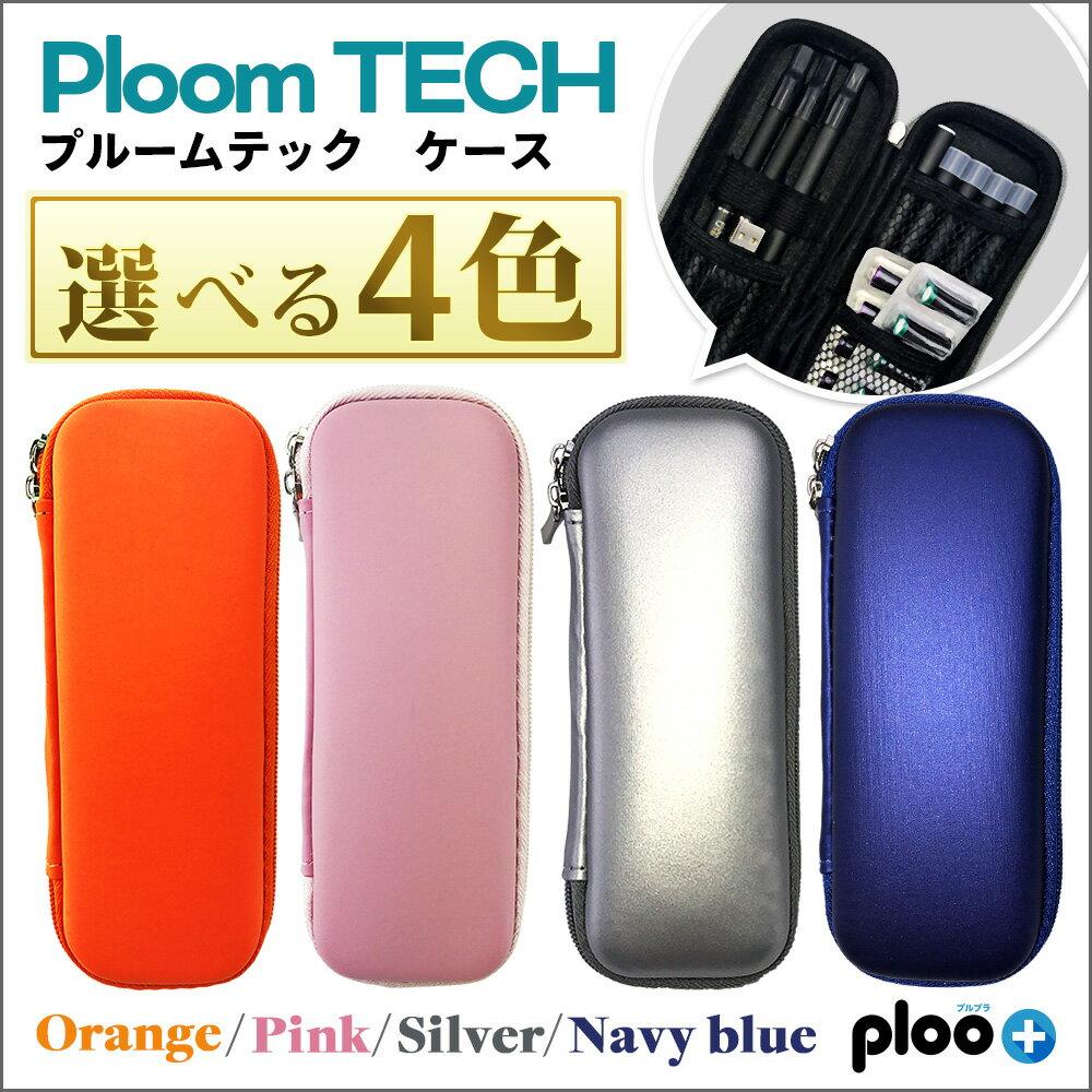 ploo+ プルームテック ケース ロングタイプ スリム コンパクト 大容量 マウスピースを装着したまま3本収納 VAPE等使用可 PUレザー レイアウト日本仕様 選べる4色ラインナップ